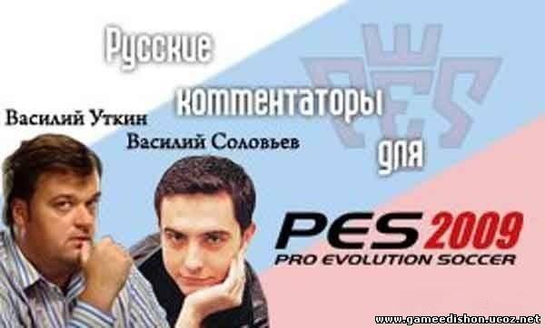 Скачать через торрент полную русскую версию pro evolution soccer 2010 на pc